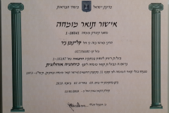 israel_mumche-1